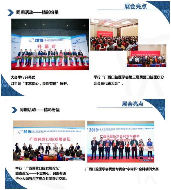 2021年广西口腔医疗设备与器材展览会(广西口腔展)
