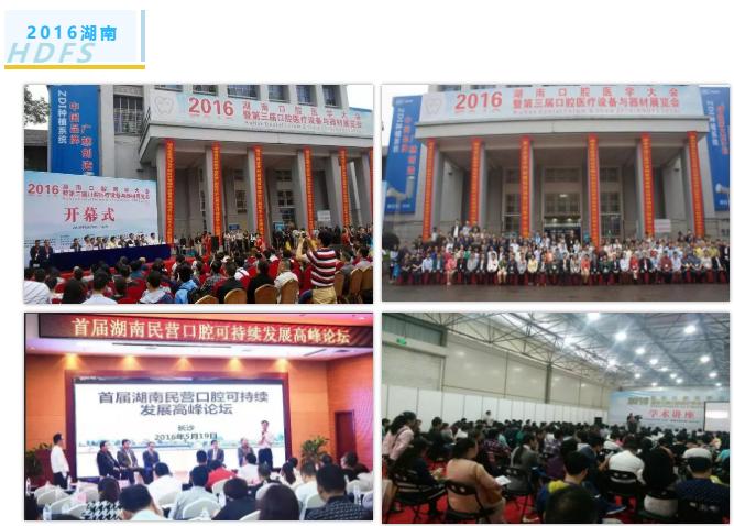 2021年湖南口腔医学大会暨口腔医疗设备与器材展览会